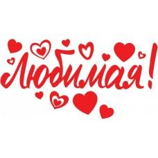 Наклейка Любимая! (сердца), 18*34 см, Красный, 1 шт.