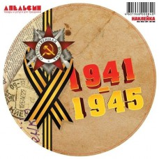 Наклейка Круг, 9 Мая, Отечественная Война 1941-1945, 30 см