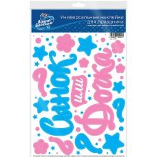 Наклейка Гендер Пати, 28*37 см, Голубой/Розовый, 1 шт.