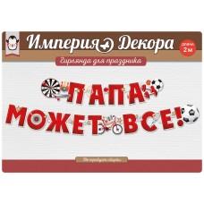 Гирлянда Папа Может Все! (спорт), Красный, 200 см, 1 шт.
