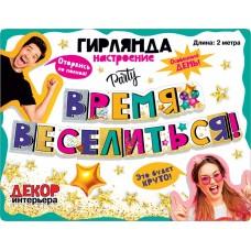Гирлянда Время Веселиться!, 200 см, 1 шт.