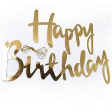 Гирлянда, Happy Birthday (изящный курсив), Золото, 200 см
