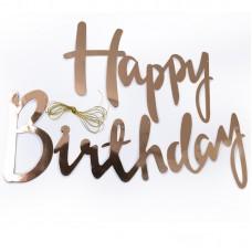 Гирлянда Happy Birthday (курсив), Розовое Золото, Металлик, 200 см, 1 шт.