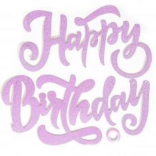 Гирлянда Happy Birthday (элегантный шрифт), Розовый, с блестками, 20*100 см, 1 шт.