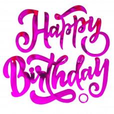 Гирлянда Happy Birthday (элегантный шрифт), Фуше, Металлик, 20*100 см, 1 шт.