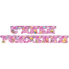 Гирлянда - буквы С Днем Рождения! (медвежата), 200 см