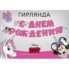 Гирлянда Минни Маус, С Днем Рождения!, Розовый, 200 см, 1 шт.