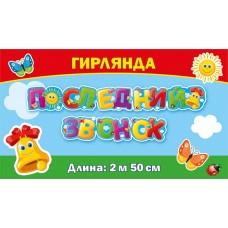 Гирлянда Последний Звонок (разноцветные буквы), 250 см, 1 шт.
