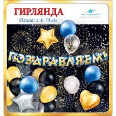 Гирлянда Поздравляем! (воздушные шары), Золото, 170 см, 1 шт.