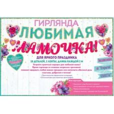 Гирлянда Любимая Мамочка!, 200 см, 1 шт.