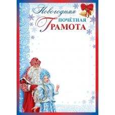 Грамота Новогодняя (Дед Мороз и Снегурочка), 19,4 х 20,6 см, 1 шт