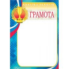 Грамота (кубок чемпиона), Металлик, 21*29 см, 10 шт.