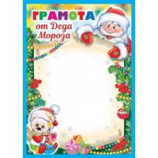 Грамота Новогодняя от Деда Мороза (мишка с подарками), 19,4 х 20,6 см, 1 шт