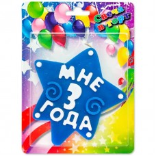 Свеча Звезда, 3 Года, Синий, 10 см, 1 шт.